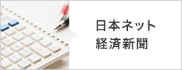 日本ネット経済新聞