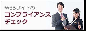 WEBサイトのコンプライアンスチェック