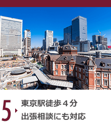 5 東京駅徒歩4分出張相談にも対応