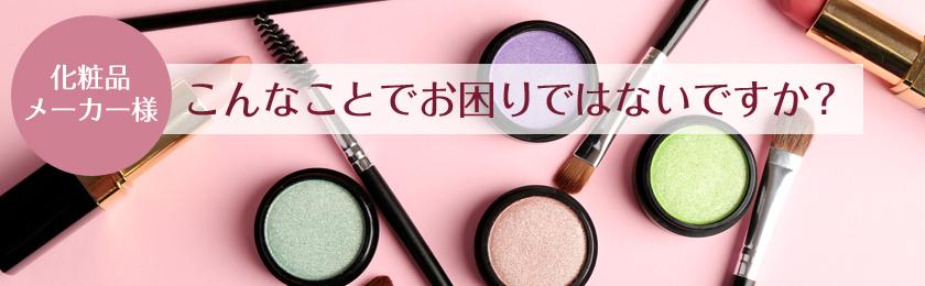 化粧品メーカー様こんなことでお困りではないですか?