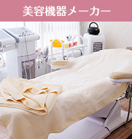 美容機器メーカー